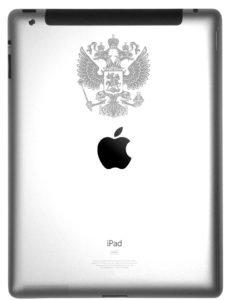 Гравировка Ipad в Москве