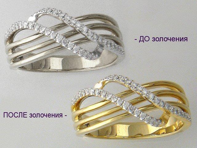 Золочение  ювелирных изделий (цепочки, кольца и др) в Москве